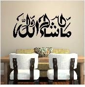 Surah Fatiha Islamic Wall Art Kufic Calligraphy Arabic Islamic Wall Decal Quran Home Decor Wall Decor Vinyl Wall Sticker Z346